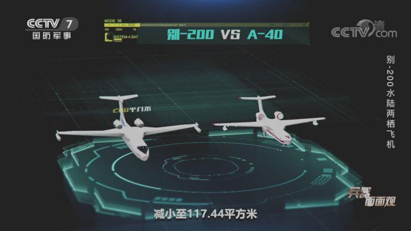 《兵器面面观》 20200924 别-200水陆两栖飞机