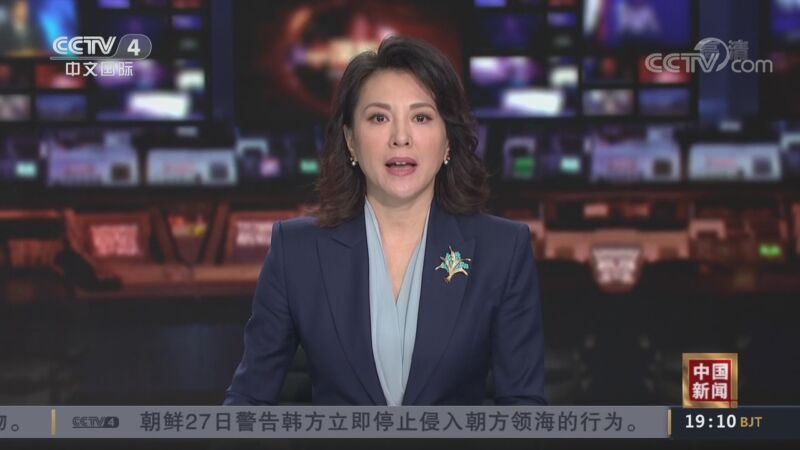 《中国新闻》 20200927 19:00