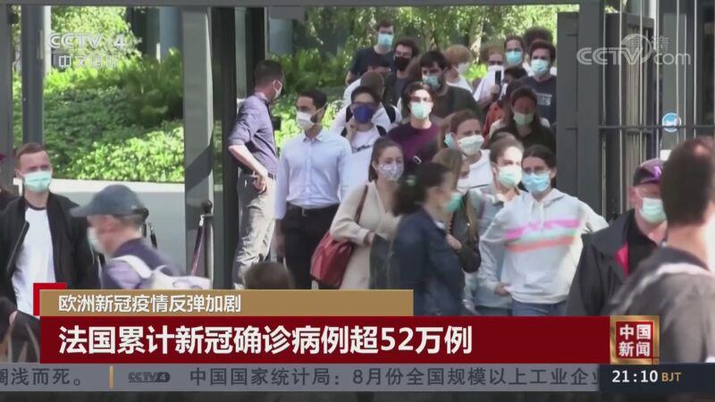 《中国新闻》 20200927 21:00