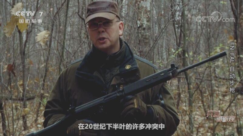 《兵器面面观》 20200928 FN FAL自动步枪