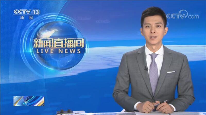 《新闻直播间》 20200928 09:00