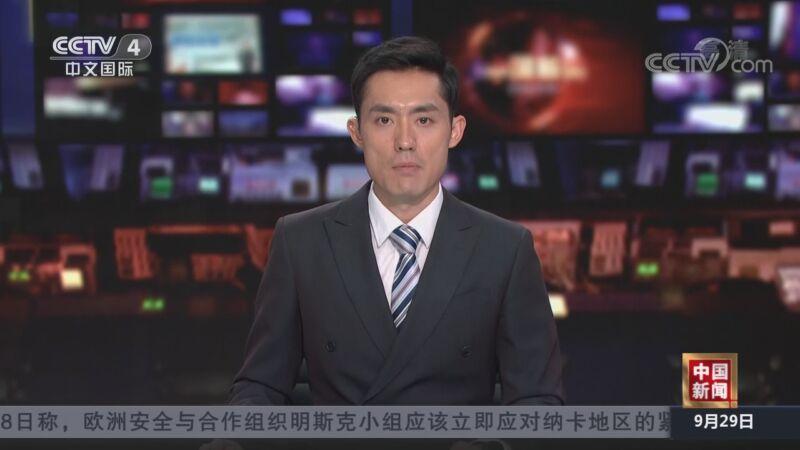 《中国新闻》 20200929 10:00
