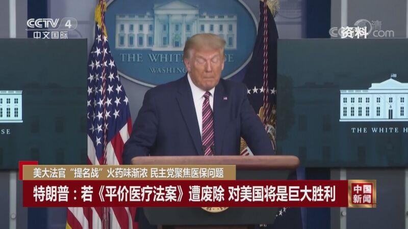 《中国新闻》 20200929 04:00