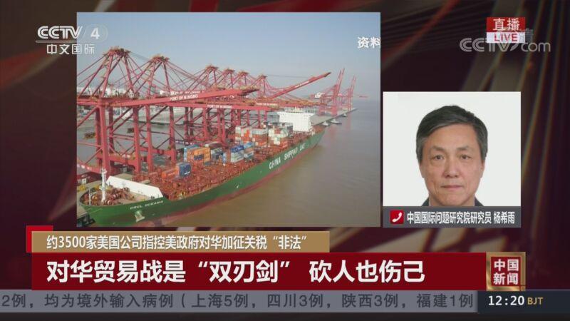 《中国新闻》 20200929 12:00