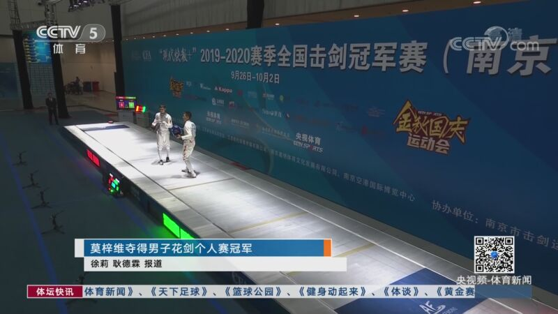 [体坛快讯]完整版 20200930