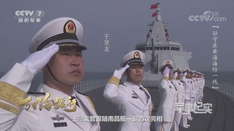 《军事纪实》 20201001 万里海疆行 驻守在黄海海防一线