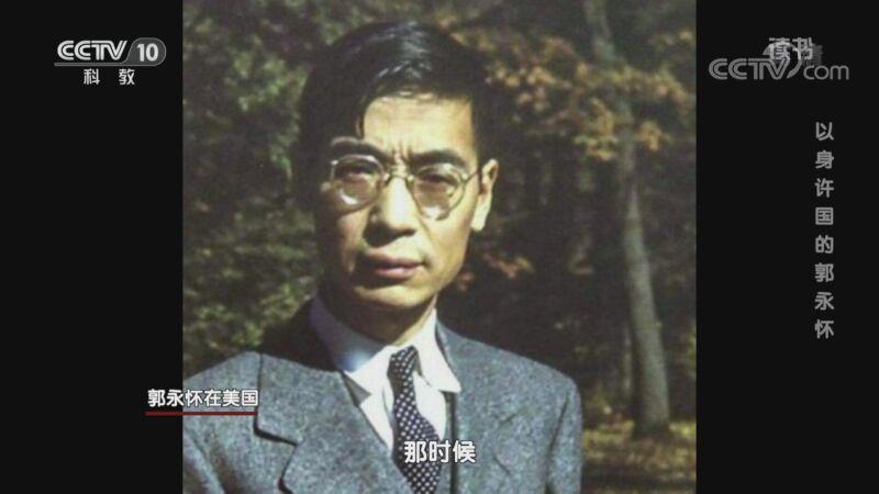 《读书》 20201004 李家春 《高山仰止 大爱无疆 我们心目中的郭永怀和李佩先生》 以身许国的郭永怀
