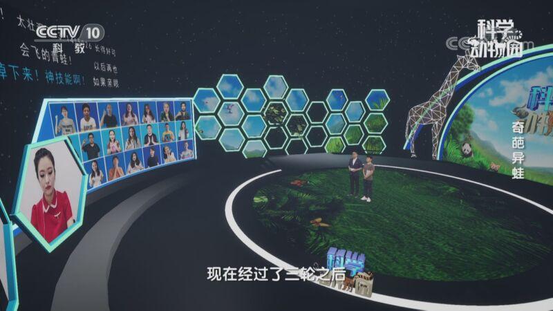 《科学动物园》 20201005 奇葩异蛙