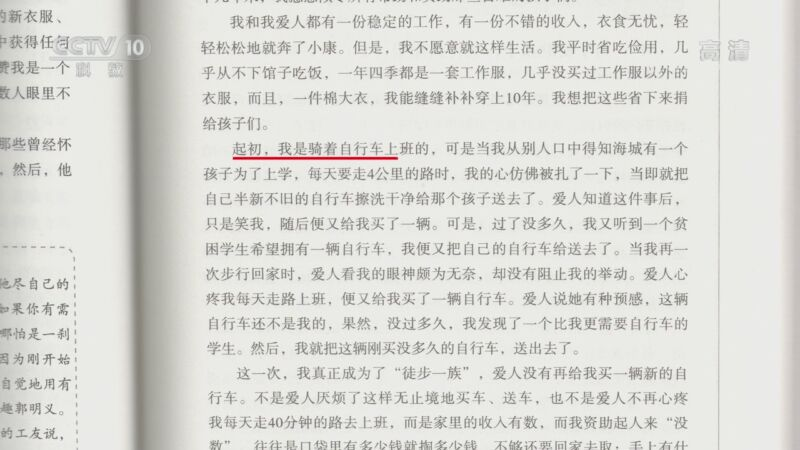 """《读书》 20201010 郭明义 《幸福就这么简单》 """"傻子""""郭明义的幸福 下"""