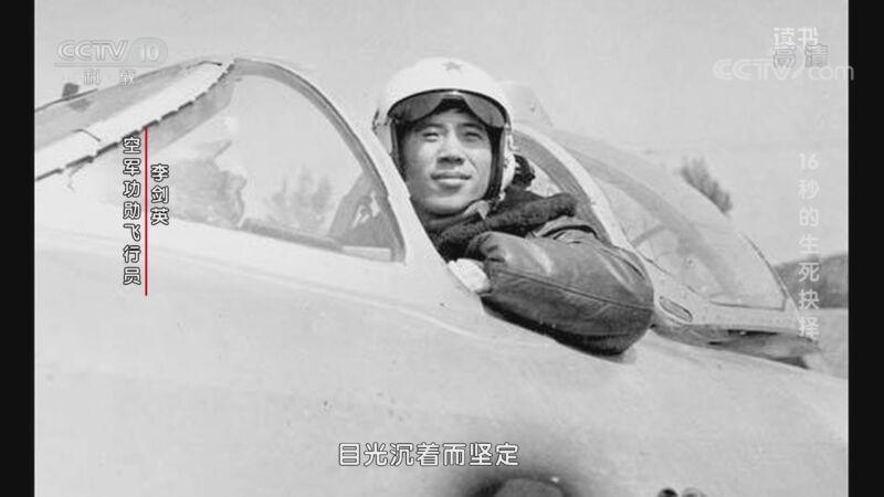 《读书》 20201018 杨朝晖 《谁是最可爱的人 和平年代的英雄精神》 16秒的生死抉择