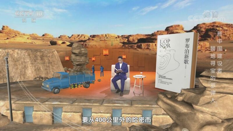 """《读书》 20201019 刘国强 《罗布泊新歌》 新中国建设者 禁地寻宝的""""罗钾人"""""""