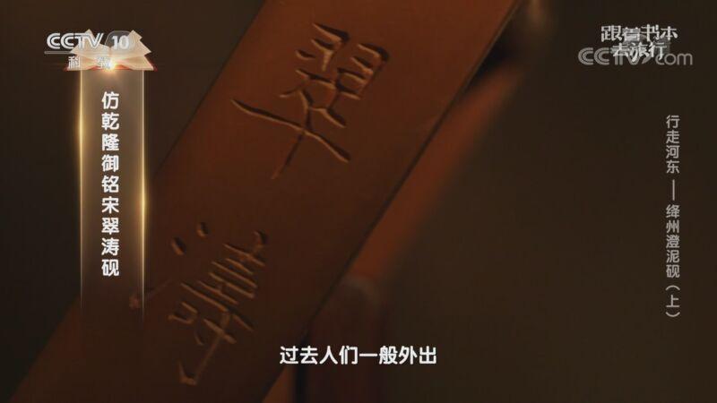《跟着书本去旅行》 20201019 行走河东——绛州澄泥砚(上)