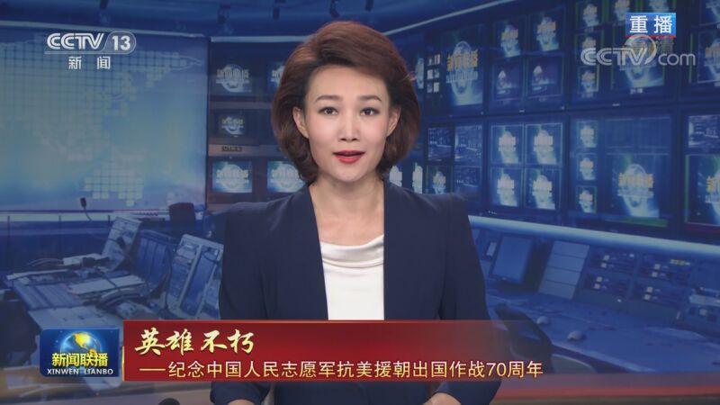 《新闻联播》 20201020 21:00
