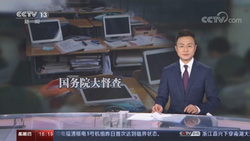 《新闻直播间》 20201022 16:00