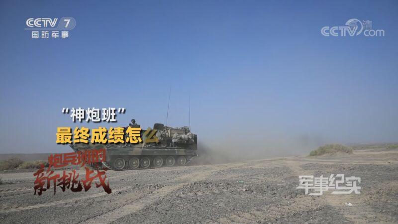 《军事纪实》 20201021 炮兵班的新挑战