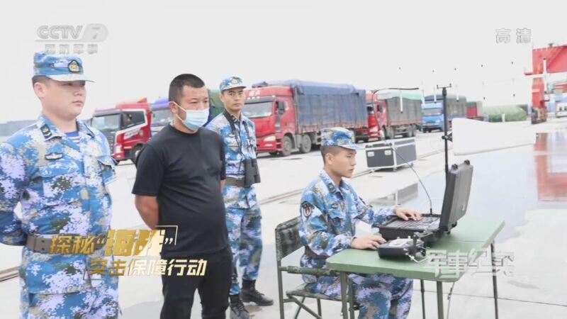 """《军事纪实》 20201022 探秘""""海战""""突击保障行动"""