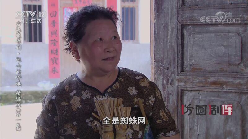 《方圆剧阵》 20201026 六集迷你剧集·远山的呼唤 精编版(第一集)