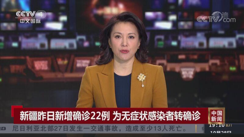 《中国新闻》 20201028 19:00