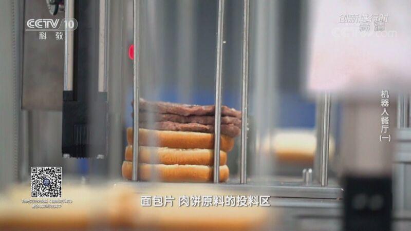 《创新进行时》 20201029 机器人餐厅(一)