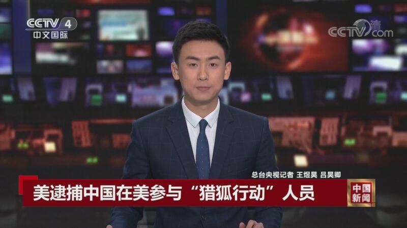 《中国新闻》 20201030 03:00