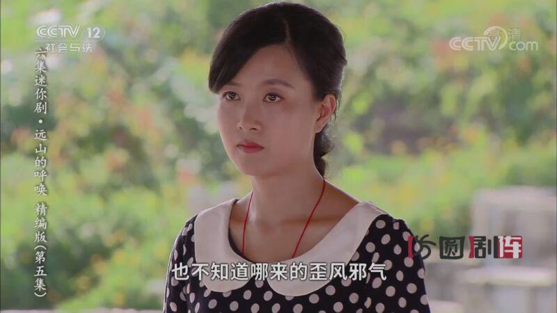 《方圆剧阵》 20201030 六集迷你剧集·远山的呼唤 精编版(第五集)