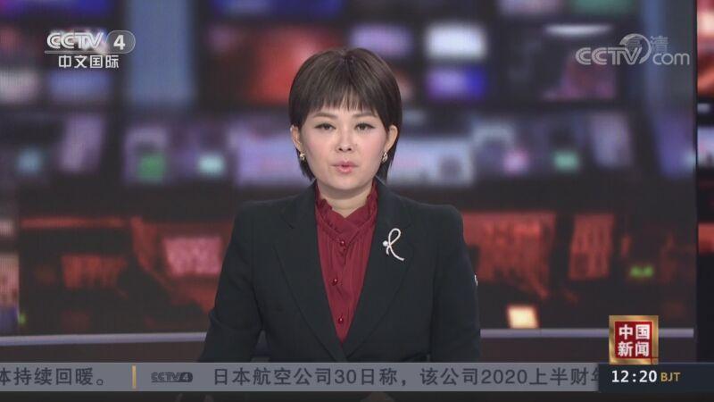 《中国新闻》 20201031 12:00