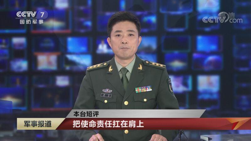 《军事报道》 20201108