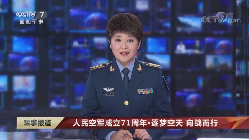 《军事报道》 20201111