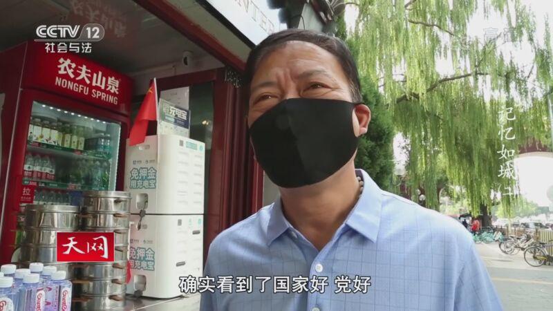 《天网》 20201112 三集纪录片 记忆如城(二)