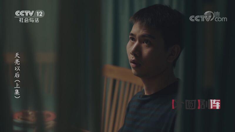 《方圆剧阵》 20201113 天亮以后(上集)