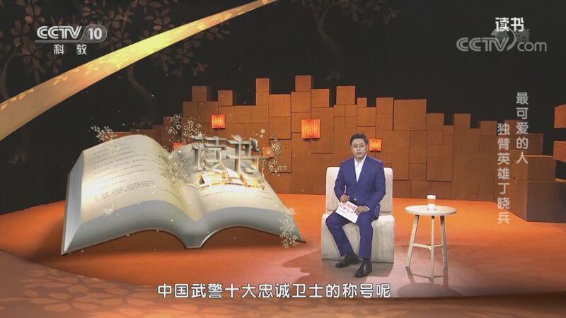 《读书》 20201113 杨朝晖 《谁是最可爱的人 和平年代的英雄精神》 最可爱的人 独臂英雄丁晓兵