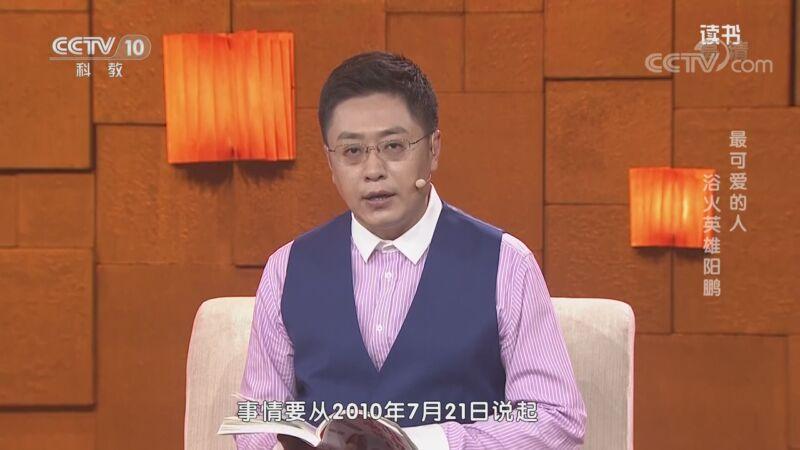 《读书》 20201114 杨朝晖 《谁是最可爱的人 和平年代的英雄精神》 最可爱的人 浴火英雄阳鹏
