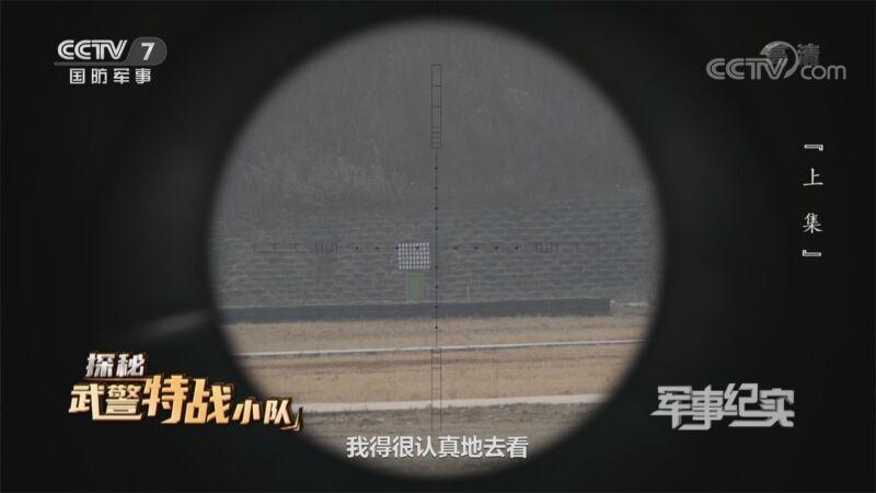 《军事纪实》 20201124 探秘武警特战小队(上集)