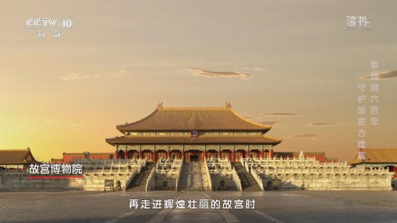 《读书》 20201217 单嘉筠 《故宫守望者:单士元传》 紫禁城六百年 守护故宫古建筑