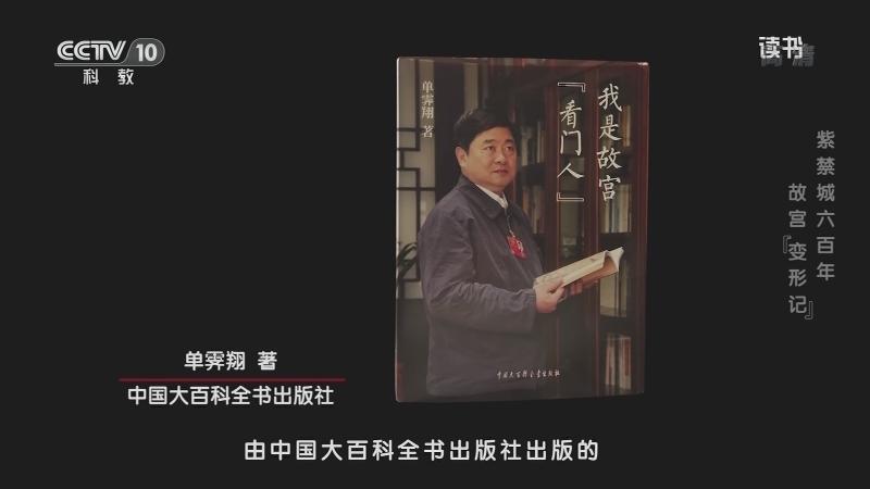 """《读书》 20201218 单霁翔 《我是故宫""""看门人""""》 紫禁城六百年 故宫""""变形记"""""""