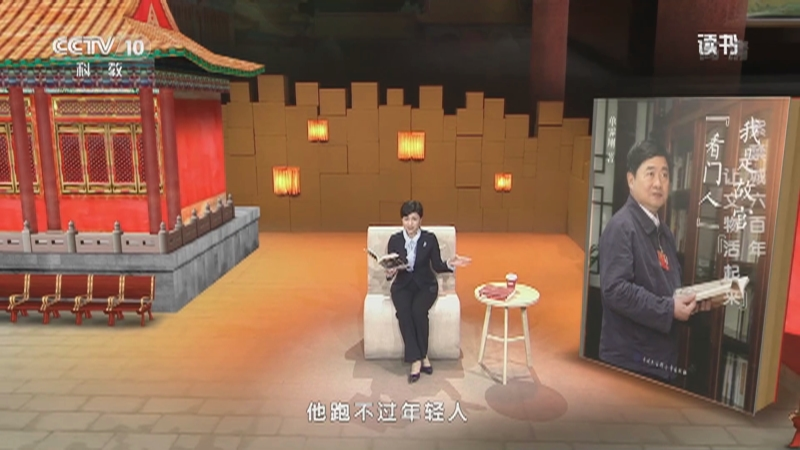 """《读书》 20201220 单霁翔 《我是故宫""""看门人""""》 紫禁城六百年 让文物""""活起来"""""""
