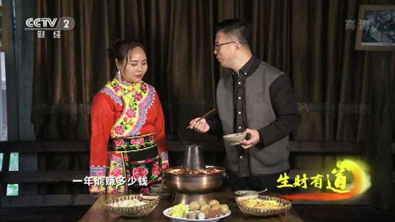 《生财有道》 20210105 四川汶川:羌族风情浓 美味创财富