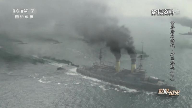 《世界战史》 20210107 世界著名海战 对马海战(下)
