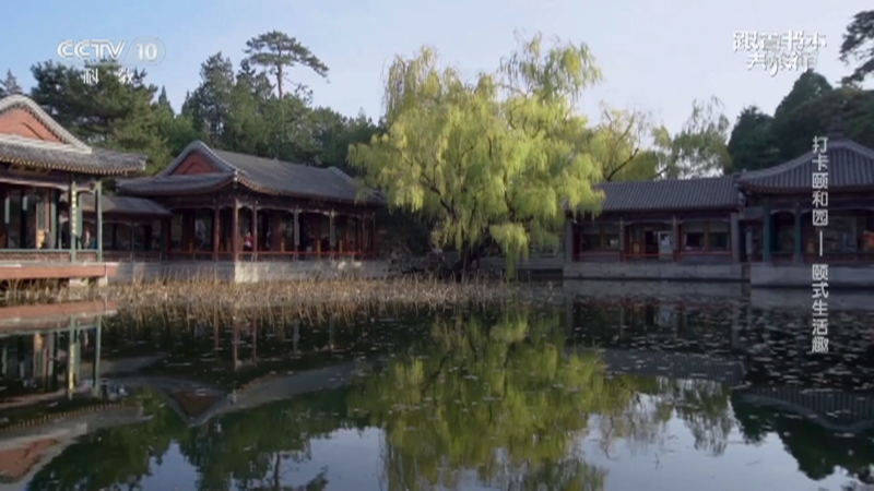 《跟着书本去旅行》 20210108 打卡颐和园——颐式生活趣