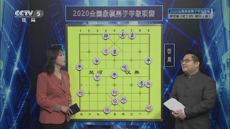 [棋牌乐]20210109 全国象棋甲级联赛 许文章VS蒋川