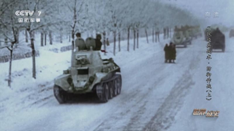 《世界战史》 20210112 二战经典战术 防御作战(上)