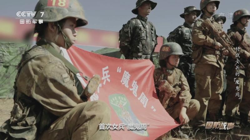 """《国防故事》 20210114 特战女兵的""""魔鬼周"""""""