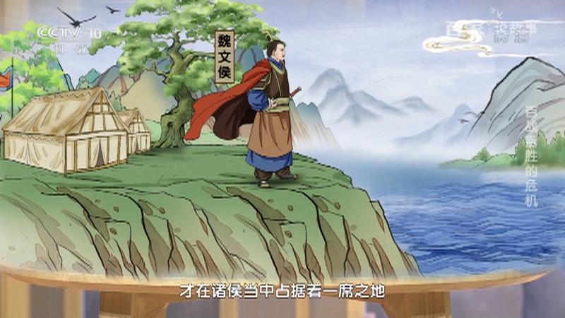 《百家说故事》 20210114