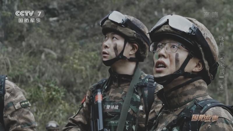 """《国防故事》 20210121 决胜""""魔鬼周""""(4)"""