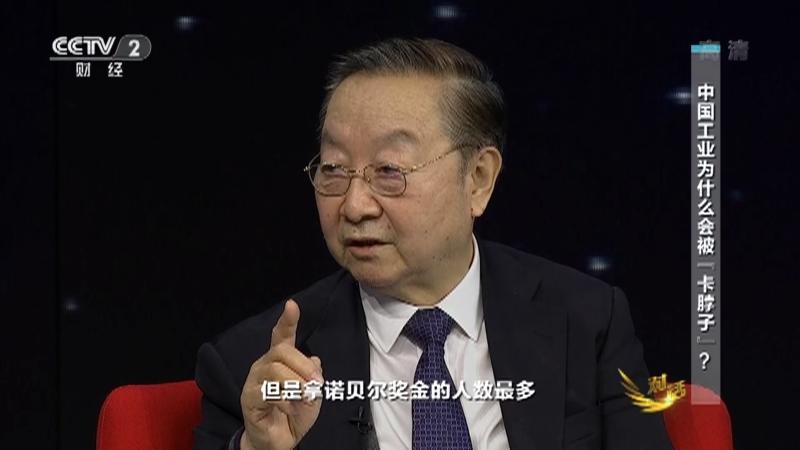 """《对话》 20210123 中国工业之""""韧"""""""