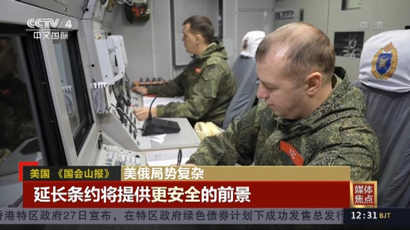 《中国新闻》 20210128 12:00