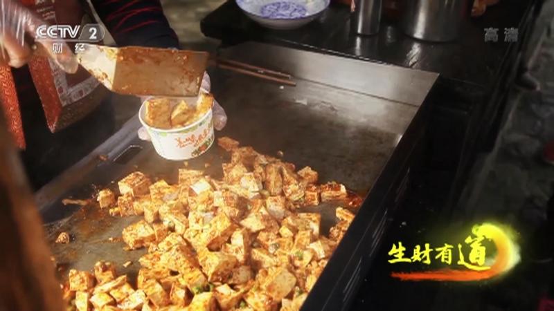 《生财有道》 20210127 陕西柞水:古寨味道美 峡谷运动火