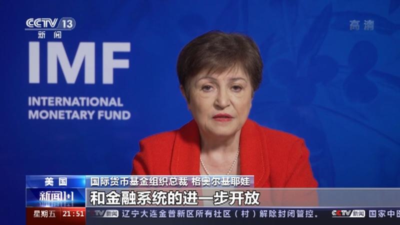 《新闻1+1》 20210129 白岩松专访国际货币基金组织总裁