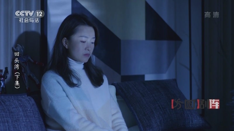 《方圆剧阵》 20210129 回头湾(下集)