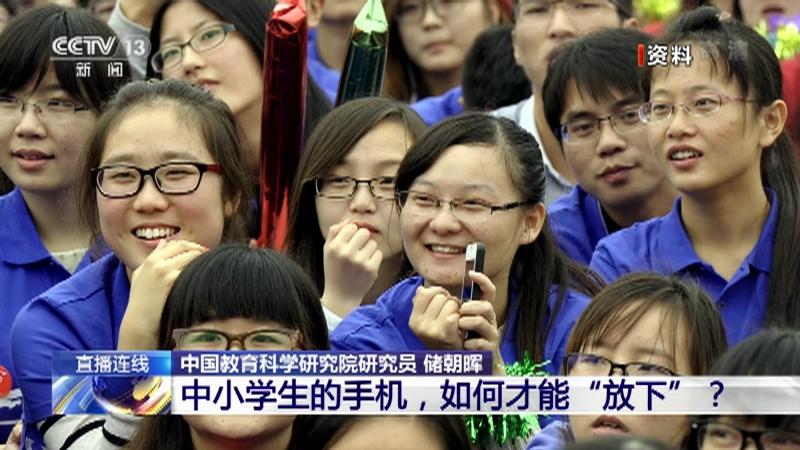 """《新闻1+1》 20210201 中小学生的手机,如何才能""""放下""""?"""